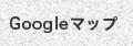 アクセス Googleマップ